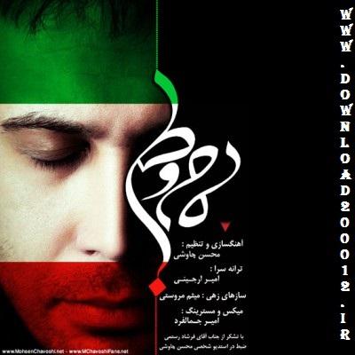 دانلود آهنگ جدید محسن چاوشی به نام مام وطن ، با کیفیت عالی